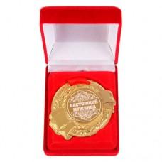"Медаль ""Настоящий мужчина"""
