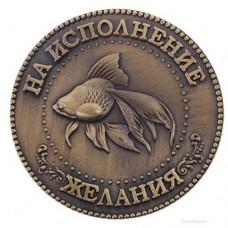 """Монета """"На исполнение желаний"""""""