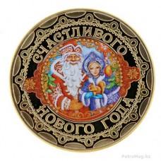 "Монета ""Счастливого Нового Года"""