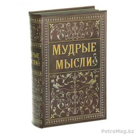 Книга-сейф 'Мудрые мысли'