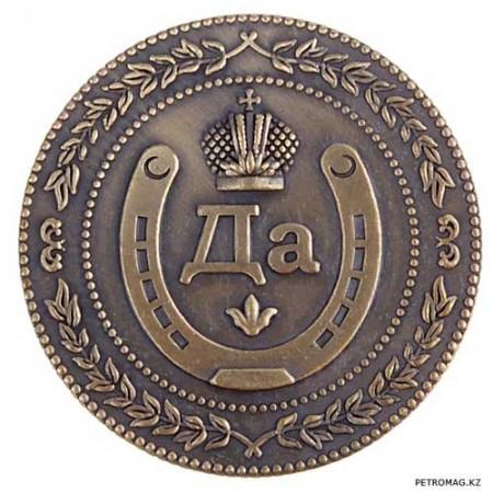 Монета с подковой 'Да - Нет'