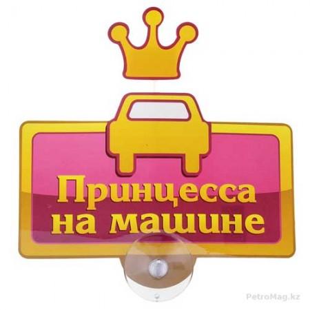 "Табличка на авто ""Принцесса на машине"""