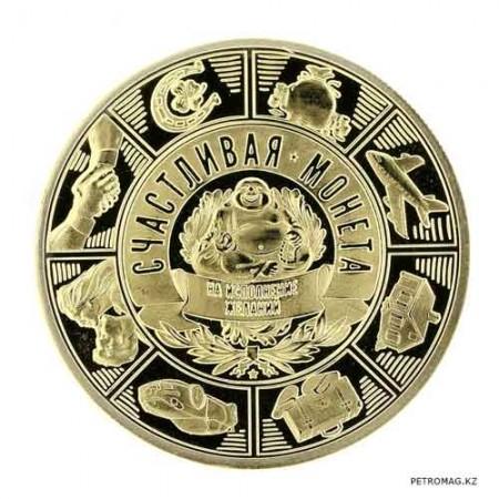 Монета 'Счастливая монета'