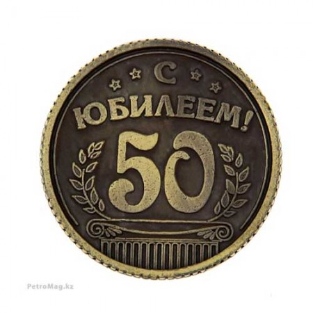 """Монета """"С юбилеем"""" 50 лет"""