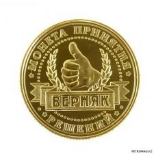 Монета 'Верняк-Облом'