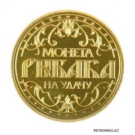 Монета 'Рыбаку на удачу'