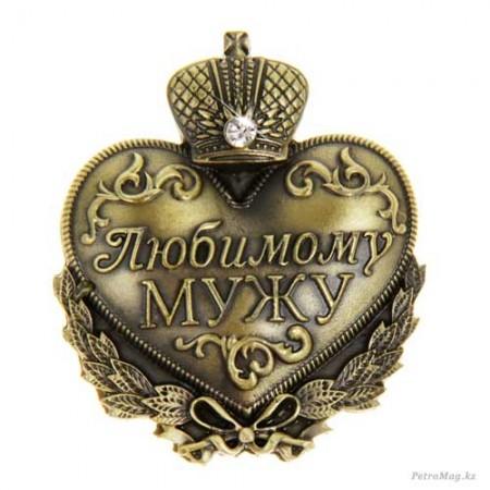 """Сувенир сердце """"Любимому мужу"""""""