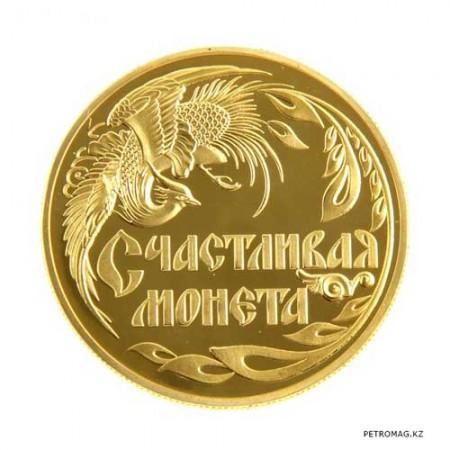 Монета 'Приносящая счастье'