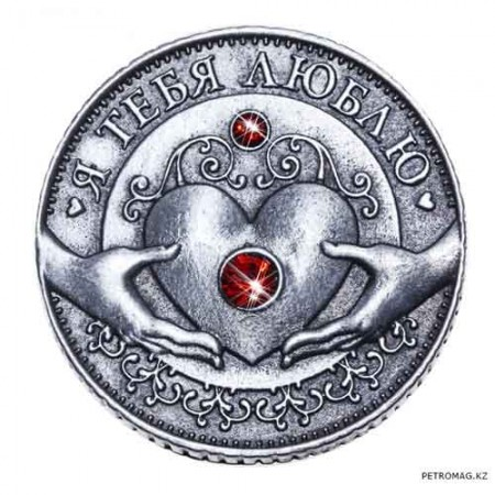 Монета 'Я тебя люблю'