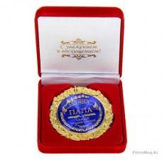 Медаль 'Лучший папа'