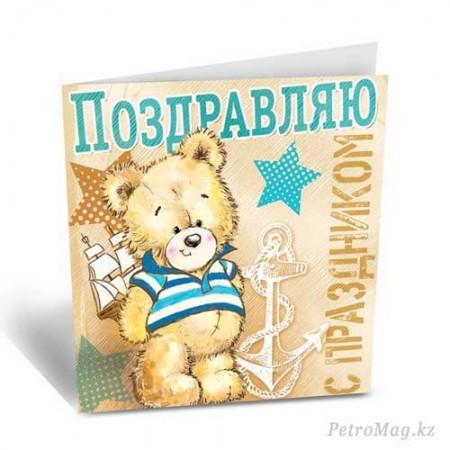 "Мини-открытка ""Мишка. Поздравляю"""