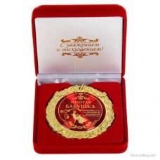 Медаль 'Золотая бабушка'