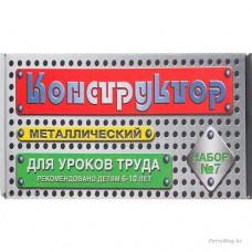 Конструктор металлический №7 (148 эл.)