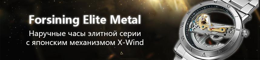 chasy forsining elite metal