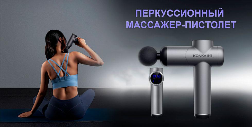 Перкуссионный Массажер-Пистолет KONKA